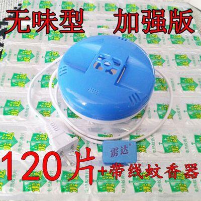 电蚊香片送带线蚊香器婴儿家用蚊香片灭蚊片孕妇儿童无味型加热器