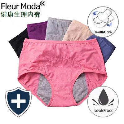 2-3条生理内裤女士月经期防漏抗菌卫生裤性感中腰网孔透气三角裤