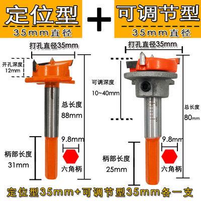 35mm橱柜衣柜鞋柜门烟头合页铰链专用木工开孔器定位调节开口钻头