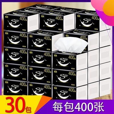 30包/10包400张加量装抽纸批发整箱雪亮家庭卫生纸餐巾纸面巾纸抽