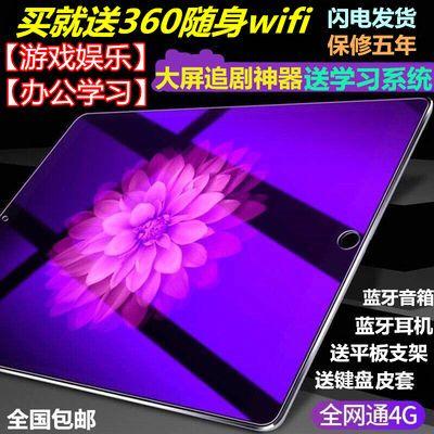 新款智能平板电脑学习机10.1英寸4G通话高清安卓手机智能蓝牙WiFi