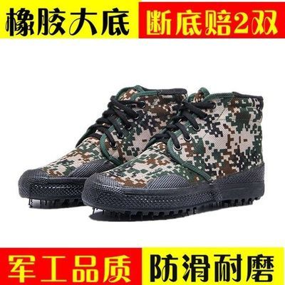 【厂家直销】高帮解放鞋男女防滑耐磨工地劳保鞋作训鞋迷彩军训鞋
