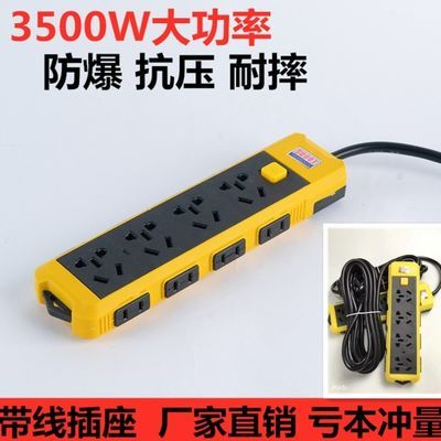 【智能省电】大功率电磁炉专用插座排插电源插排防水电插板接线板