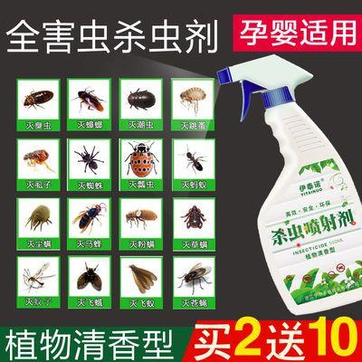 杀虫剂喷雾蟑螂药家用床上杀螨虫除蚂蚁蜘蛛杀蟑螂蚊子无味杀虫剂