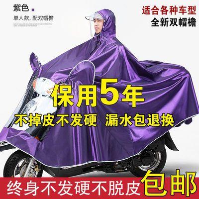 摩托电动电瓶车雨衣男女遮脸骑行防水单人双人加大加厚防雨具雨披