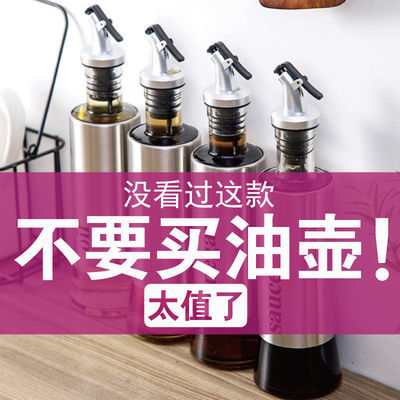 油壶玻璃家用厨房不锈钢油瓶防漏醋壶小油罐酱醋瓶调料瓶油瓶