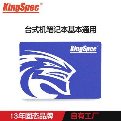 KingSpec/金胜维 2.5英寸SATA3台式机笔记本位用SSD固态硬盘60G
