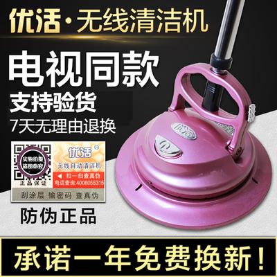 优活无线自动清洁机喜康全自动家用智能扫地机拖把德国电动清洗机