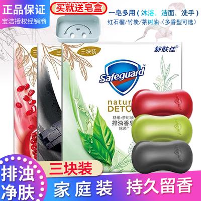 舒肤佳排浊香皂男女士家庭洗澡沐浴108g*3红石榴竹炭茶树咖啡肥皂