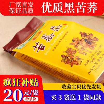 【买3送1】乐百味苦荞茶袋装甘肃通渭优质黑苦荞茶小袋独立包装