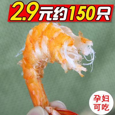 【2件减7】即食虾干烤虾干即食虾干海鲜干货孕妇宝宝补钙零食