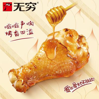 蜂蜜烤鸡小腿60g4只装网红零食无穷烤鸡翅根香辣休闲小吃肉类熟食