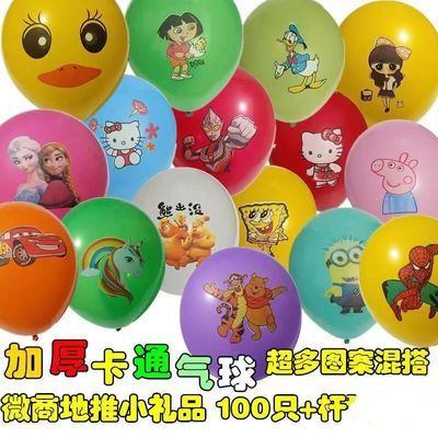 大号加厚气球儿童 多款卡通可爱彩色地推小礼品100个装批发免邮