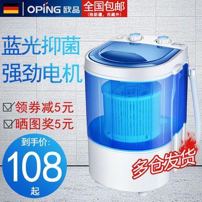 欧品德国品牌小型迷你洗衣机全半自动家用宿舍单人波轮婴儿童脱水