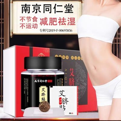 【减肥瘦身 燃脂瘦身】瘦8一30斤顽固肥胖瘦身产品瘦肚子瘦腿神器