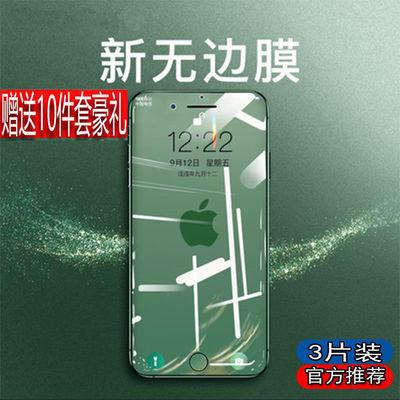 苹果6/7/7plus防指纹钢化膜iPhone8/8plus全屏6splus防爆手机膜9D