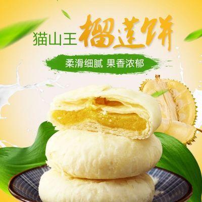 正宗猫山王榴莲饼泰国风味整箱散装榴莲酥糕点零食特产点心5枚起