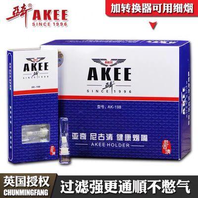 亚奇AK-198一次性烟嘴过滤器抛弃型循环烟嘴男士女士粗细两用烟嘴