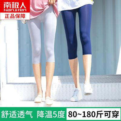 南极人打底裤女外穿春夏季薄款冰丝弹力大码高腰丝滑紧身七分裤
