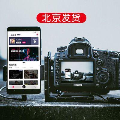 弯头佳能尼康会议图片照片云直播手机单反相机数据线摄影L型支架