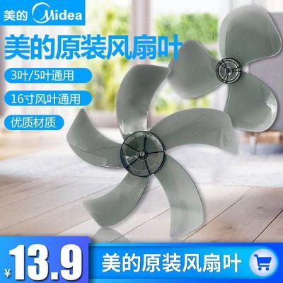 美的电风扇3叶片5叶400mm台扇落地扇配件16寸风叶叶子通用艾美特