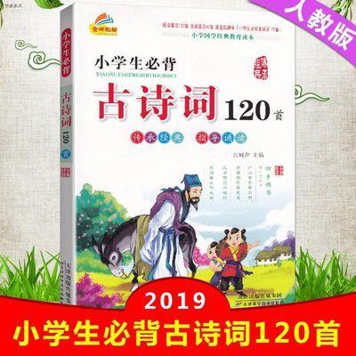 2020新课标小学生1-6年级必背古诗词120首唐诗宋词大全注音版儿童