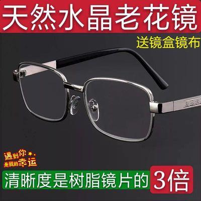 68190/正品天然水晶老花镜男高档高清女时尚超轻中老年抗疲劳防辐射眼镜