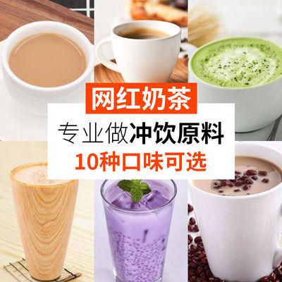 共觉奶茶粉袋装珍珠奶茶原味阿萨姆奶茶原料配料20g多规格