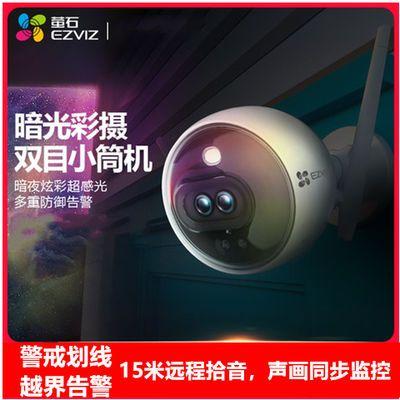 萤石C3X智能双摄监控摄像头暗光彩摄高清网络手机摄像机