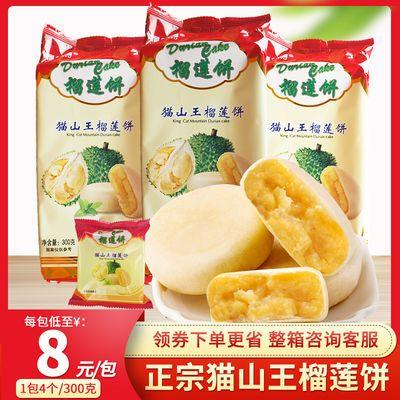 榴莲饼正宗猫山王越南风味网红零食小吃休闲芒果草莓早餐饼特产