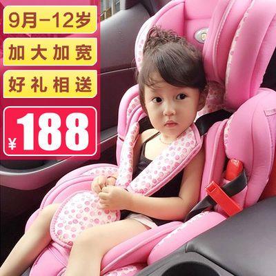 儿童汽车安全座椅婴儿宝宝车载9个月0-4-7-12全车通用3C安全认证