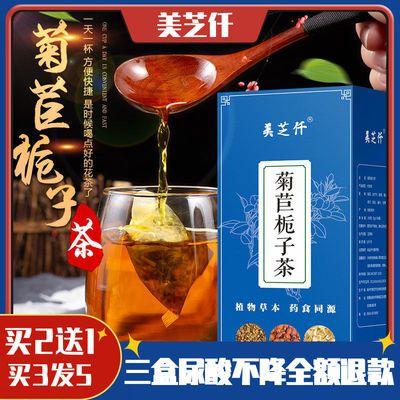 正品降菊苣栀子茶尿酸去风痛男性尿酸高排酸喝的茶中药吃什么养生