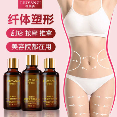 【月�l20斤减肥精油】正品懒人减肥神器瘦肚子瘦腿瘦身霜瘦身产品