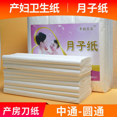 产妇卫生纸 刀纸产房专用纸月子纸待产孕妇产褥后卫生纸巾3/4/5斤