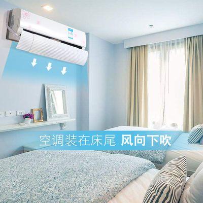 空调挡风板防直吹 壁挂式 通用 月子婴儿格力美的海尔奥克斯 专用