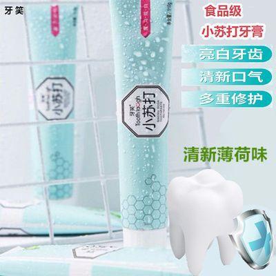 【正品4只装】小苏打牙膏美白去黄除口臭清新双重薄荷牙膏家庭装