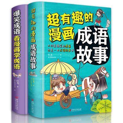 超有趣的漫画成语故事正版书搞笑漫画成语故事小学生版彩色漫画书