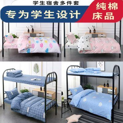 纯棉学生宿舍全棉三件套床单被套上下铺寝室单人儿童高低床被子夏