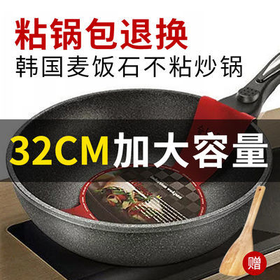 麦饭石不粘锅炒锅家用平底锅铁锅少油烟炒菜锅电磁炉燃气灶通用锅