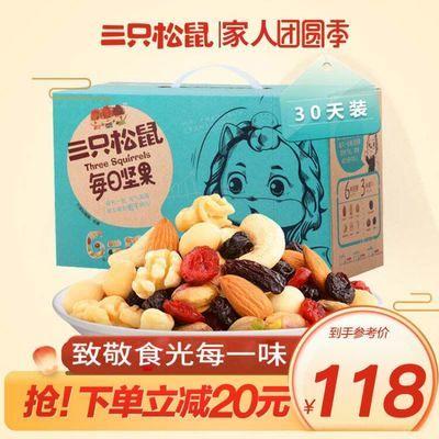 三只松鼠每日坚果混合礼盒物网红早餐食品批发零食大礼包整箱吃的