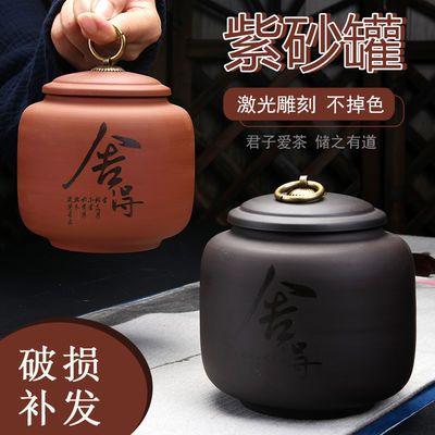 紫砂茶叶罐防潮密封罐存储罐家用陶瓷普洱醒茶罐激光雕刻梅兰竹菊