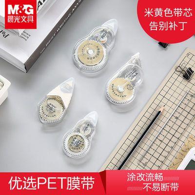 晨光(M&G)文具米黄修正带学生考试纠错涂改办公用修正带2/4/5/6支