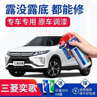 三菱奕歌补漆笔珍珠白色水晶蓝专用汽车划痕修复神器钛灰自喷漆