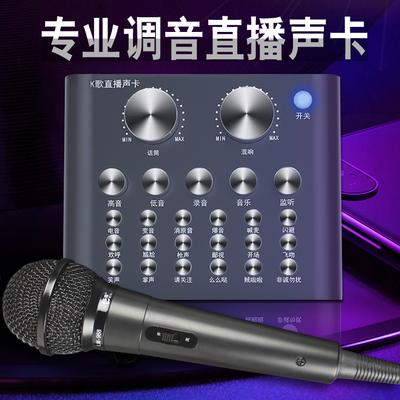 手机声卡套装电脑通用唱歌变声器快手直播设备全套主播麦克风K歌