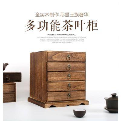 普洱茶盒茶叶罐实木茶具茶叶柜茶饼茶砖柜实木抽屉式多层收纳柜子