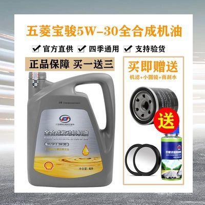 五菱宏光S荣光宝骏 560 510 530 730 630 310W原厂专用全合成机油