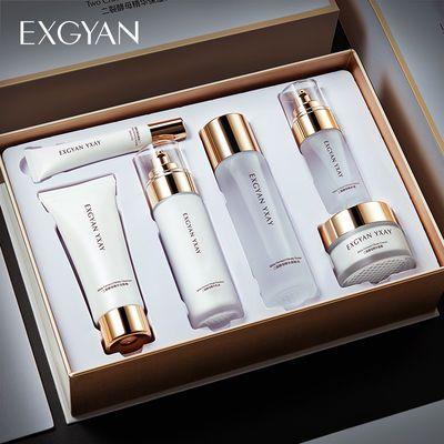 【EXGYAN】二裂酵母精华保湿套装补水保湿滋润提亮肤色护肤品套装