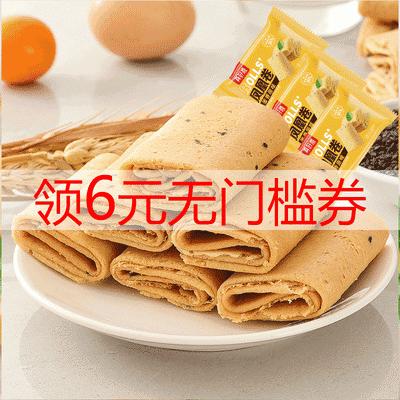 【特价50包】凤凰卷 厦门特产蛋卷 纯手工鸡蛋卷休闲零食食品10包