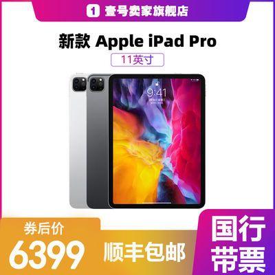 【全新正品帶票】Apple iPad Pro 11英寸平板電腦 2020年新款【成團后7天內發完】