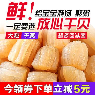 野生干贝瑶柱500g干扇贝肉海鲜干货无添加元贝鲜活熟食250g/100g